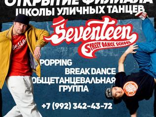 Приглашаем детей на занятия в школу уличного танца SEVENTEEN. Запись открыта.
