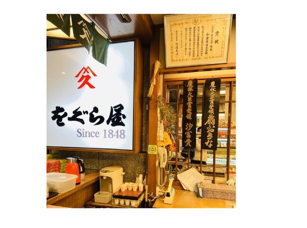 Oguraya shop
