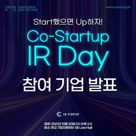 [중요] IR Day 선정기업 발표