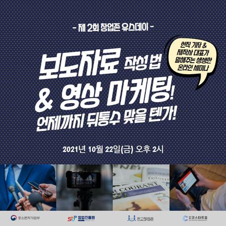 [10월 22일] 창업존 유스데이 세미나 '보도자료 작성팁 & 영상마케팅 팁'