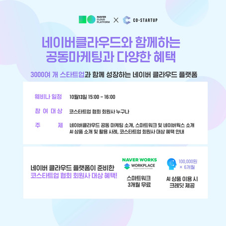 [10월 13일] 네이버클라우드 '스마트오피스' 세미나