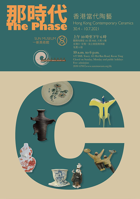 Poster_The Phase HK Contemporary Ceramic