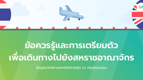 อัพเดทข้อมูลสำคัญสำหรับผู้ที่กำลังต้องการเดินทางมายังประเทศอังกฤษจากประเทศไทย