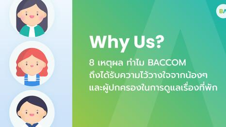 8 เหตุผล ทำไม BACCOM ถึงได้รับความไว้ใจจากน้อง ๆ และผู้ปกครองในการดูแลเรื่องที่พักที่อังกฤษให้
