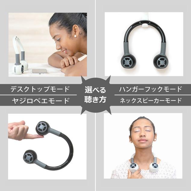 開発コンセプト_聴き方.jpg