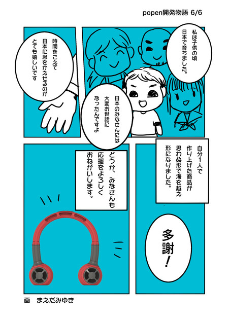 popen開発物語6_6.jpg