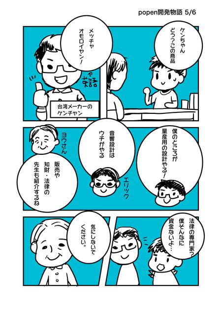 popen開発物語5_6.jpg