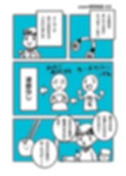 popen開発物語4-6.jpg