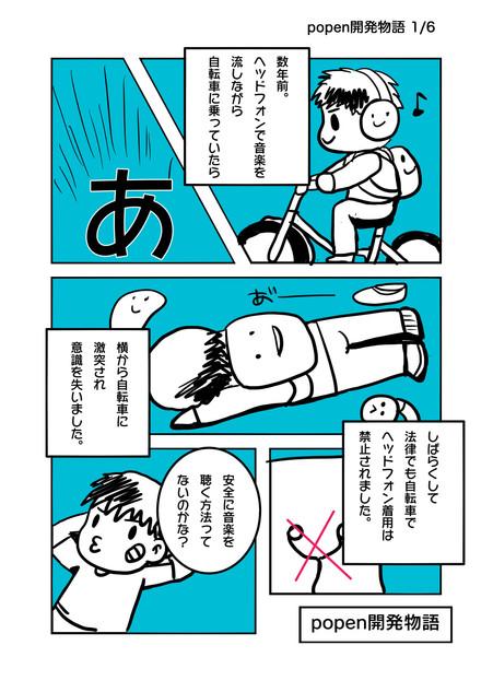 popen開発物語1_6.jpg