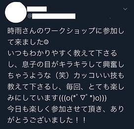 お客様の声(わ).jpg