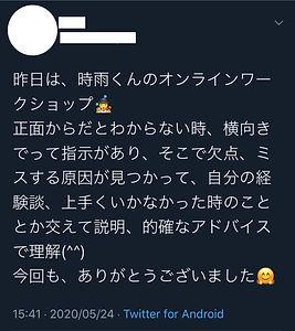 お客様の声6(わ).jpg