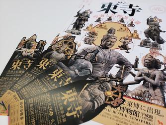 東京国立博物館 「国宝 東寺展 空海と仏像曼茶羅」割引付きしおり