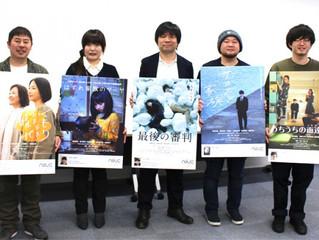 注目の若手監督5人へのインタビュー!3月8日(金)〜3月14日(木)公開「ndjc:若手映画作家育成プロジェクト2018」