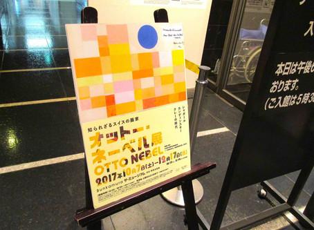 ★report★Bunkamuraザ・ミュージアム『オットー・ネーベル展』