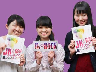 4月6日(土)公開!映画『JK☆ROCK』 一足先にchスタッフが観賞しました!
