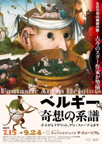 【プレゼント】Bunkamuraザ・ミュージアム『ベルギー 奇想の系譜』ご招待券プレゼント(2名様)