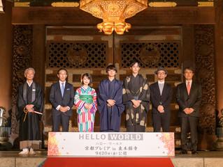 【追記あり】映画『HELLO WORLD』京都プレミアin東本願寺にchスタッフが行ってきました!