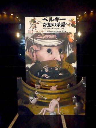 ★report★Bunkamura ザ・ミュージアム『ベルギー奇想の系譜展』