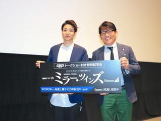 『WOWOW×東海テレビ共同製作連続ドラマ ミラー・ツインズ Season2』福田悠太さんと飯尾和樹さんが語る撮影現場の様子とは