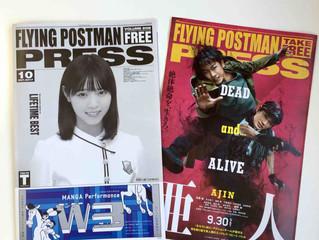 「FLYING POSTMAN PRESS」10月号配布開始しました!