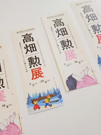 東京国立近代美術館「高畑勲展 日本のアニメーションに遺したもの」割引つきしおり