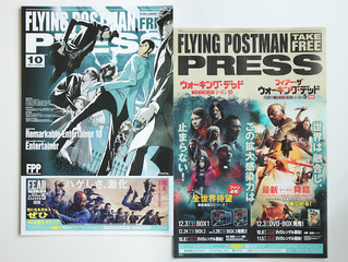 FLYINGPOSTMANPRESS 10月号順次配布スタート!