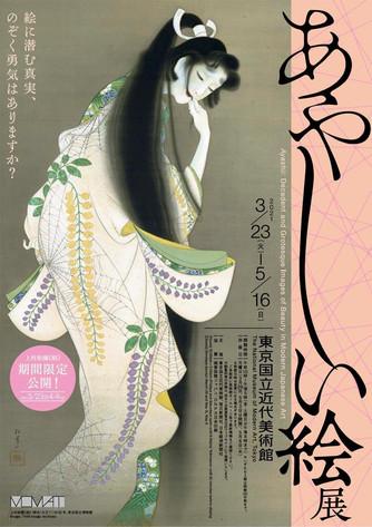 【招待券プレゼント】「あやしい絵展」が3月23日(火)より東京国立近代美術館で開催