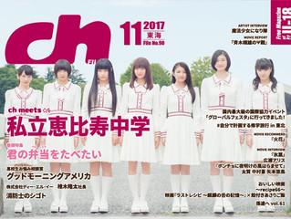 「chFILES」11月号配布開始!
