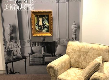 ★report★東京都美術館「コートールド美術館展 魅惑の印象派」