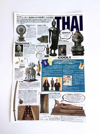東京国立博物館『タイ〜仏の国の輝き〜展』