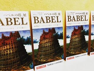 東京都美術館『バベルの塔展』割引券つきミニカード