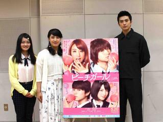 映画『ピーチガール』真剣佑さんに、chスタッフがインタビュー!