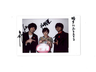 映画 『勝手にふるえてろ』の松岡茉優さん、渡辺大知さん、北村匠海さんのサイン入りチェキプレゼント!