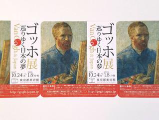 東京都美術館『ゴッホ展 巡りゆく日本の夢』割引券つきコースター都内カフェにて配布中!