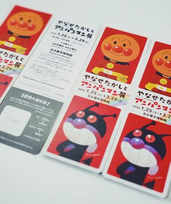 名古屋市博物館「やなせたかし生誕100周年記念 やなせたかしとアンパンマン展」割引つきしおり