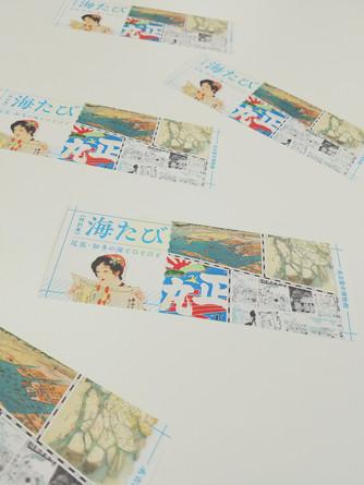 名古屋市博物館『特別展 海たび』 割引券付きしおり配布中!