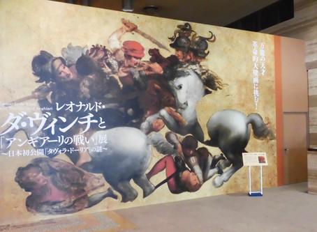 ★report★名古屋市博物館『レオナルド・ダ・ヴィンチと「アンギアーリの戦い」展』