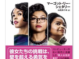 【プレゼント】9/29(金)公開!映画『ドリーム』の原作本プレゼント(2名様)