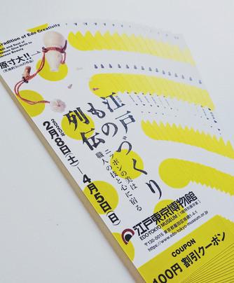 江戸東京博物館「江戸ものづくり列伝-ニッポンの美は職人の技と心に宿る-」割引付きしおり