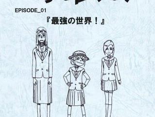 【プレゼント🎁】『映像研には手を出すな!』 アニメ台本を3名様にプレゼント!