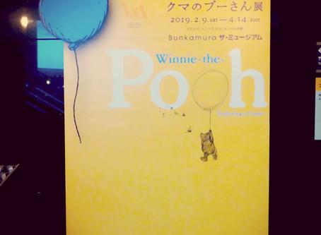 ★report★ Bunkamura ザ・ミュージアムにて開催中!『クマのプーさん展』