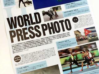 東京都写真美術館『世界報道写真展 2017』