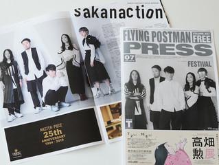 FLYINGPOSTMANPRESS 6月20日発行号配布スタート!