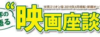 映画製作のプロが語る!「映画座談会」が開催決定!!