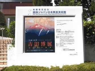 ★report★損保ジャパン日本興亜美術館『生誕140年 吉田博展 山と水の風景』