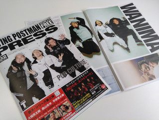「FLYING POSTMAN PRESS」1月20日発行号配布開始!
