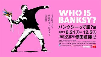 【招待券プレゼント】8月21日(土)より寺田倉庫G1ビルにて「バンクシーって誰?展」が開催!