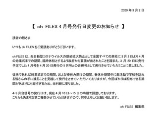 ch FILES4月号発行日変更のお知らせ