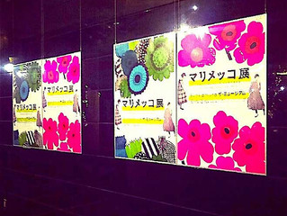 Bunkamura ザ・ミュージアム『マリメッコ展』開催中!