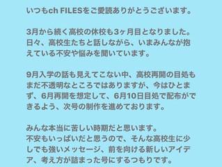 chFILES 6月号発行日変更のお知らせ